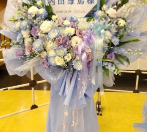 さいたまスーパーアリーナ 内田雄馬様のアニメロサマーライブ出演祝い花束風スタンド花
