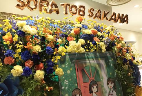 ヒューリックホール東京 sora tob sakana様のライブ公演祝い3基連結フラスタ