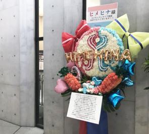 EX THEATER ROPPONGI ヒメヒナ(田中ヒメ&鈴木ヒナ)様のHIMEHINA1stONE-MANLIVE公演祝いロゴモチーフフラスタ