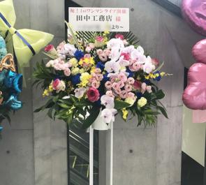 EX THEATER ROPPONGI 田中工務店様のHIMEHINA1stONE-MANLIVE公演祝いスタンド花