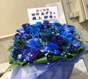 さいたまスーパーアリーナ 最上静香役 田所あずさ様のミリオン6thSSA追加公演出演祝い花