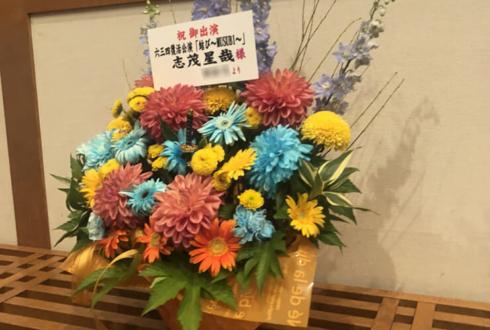 武蔵野芸能劇場 志茂星哉様の舞台「結び~MUSUBI~」出演祝い花
