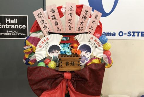Yokohama O-SITE n.k様 & BlueNo様のAGEMONODVD第2弾発売記念イベント出演祝いフラスタ