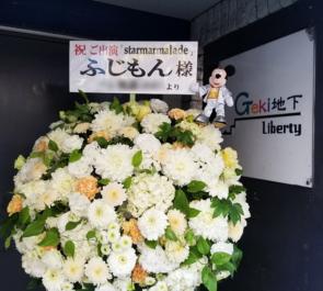 下北沢Geki地下Liberty ふじもん様の舞台 「 starmarmalade 」出演祝いスタンド花