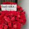 秋葉原COSMIC LAB DearD AIRA様のライブ公演祝いフラスタ
