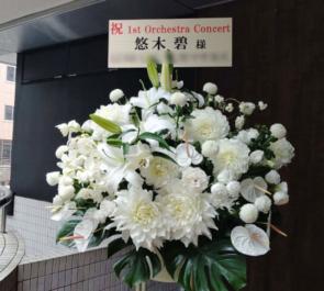 東京芸術劇場 悠木碧様のオーケストラコンサート「レナトス」公演祝いスタンド花 white
