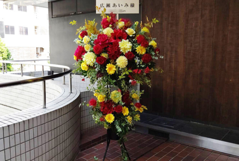 新宿ニューアート 広瀬あいみ様のBirthdayWeek出演祝いスタンド花2段