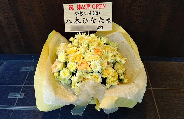 日本橋 居酒屋やぎぃん(仮) 八木ひなた様の開店祝い花
