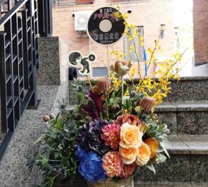 シアターサンモール 和田雅成様の主演舞台『ハリトビ』公演祝い楽屋花 ナチュラル系