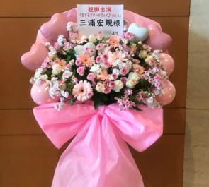 恵比寿ザ・ガーデンホール 三浦宏規様の恋するブロードウェイ♪ vol.6出演祝い花束風スタンド花