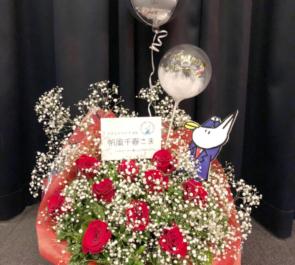 Mt.RAINIER HALL SHIBUYA PLEASURE PLEASURE 22/7帆風千春様のナナニジライブ公演祝い花