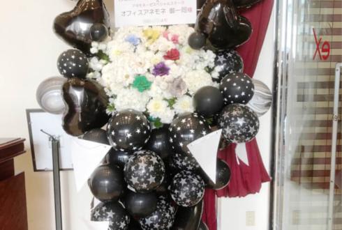 品川プリンスホテル クラブeX 朗読劇「セブンティーンズメイドカフェ」&アネモネーゼスペシャルステージ公演祝いバルーンフラスタ