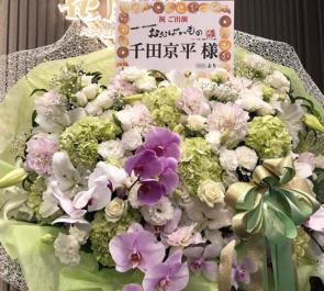 浅草花劇場 千田京平様の舞台出演祝い花束風スタンド花