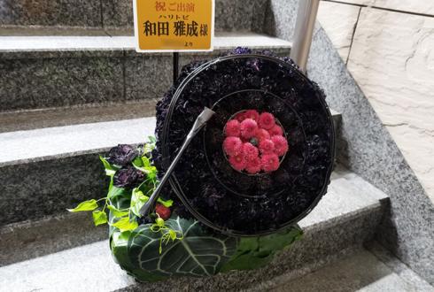 シアターサンモール 和田雅成様の主演舞台公演祝い楽屋花 レコード盤モチーフ