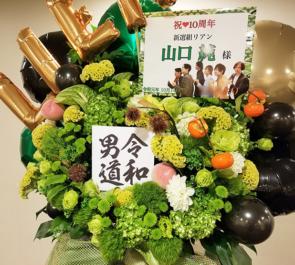 山野ホール 山口純様の新選組リアンデビュー10周年記念1日限定復活ライブ公演祝いフラスタ