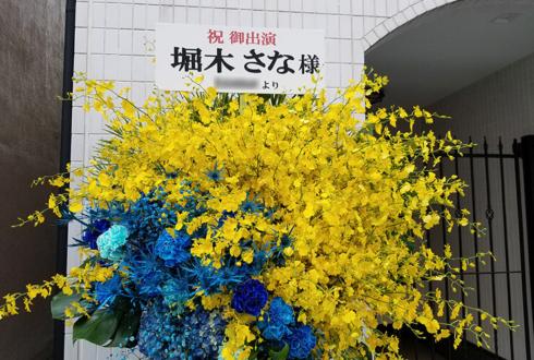 中野HOPE 堀木さな様の舞台「アップルパイ」出演祝いスタンド花