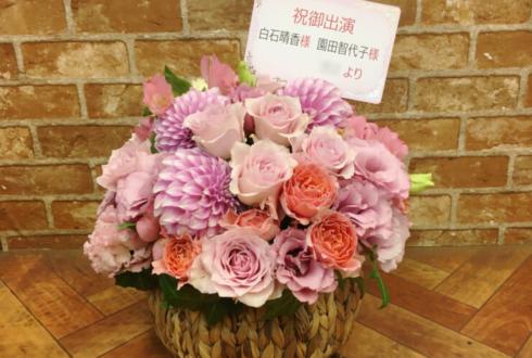 森のホール21 園田智代子役 白石晴香様のシャニマスプロデューサー感謝祭出演祝い楽屋花