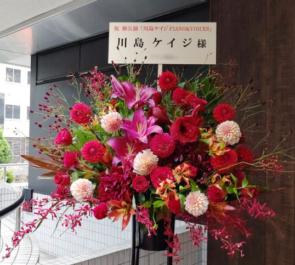 渋谷区文化総合センター大和田 伝承ホール 川島ケイジ様のライブ公演祝いスタンド花