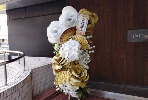 六行会ホール 北村健人様の舞台出演祝いフラスタ