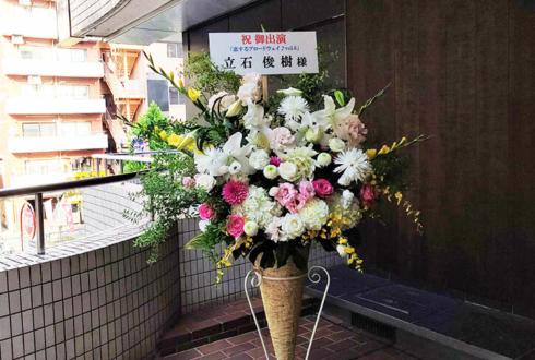 恵比寿ザ・ガーデンホール 立石俊樹様の恋するブロードウェイ♪vol.6出演祝いコーンスタンド花