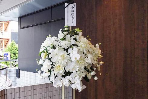 中目黒 キンケロ・シアター 小松政夫様の大生前葬『うつつ』スタンド花