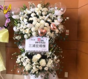 恵比寿ザ・ガーデンホール 三浦宏規様の恋するブロードウェイ♪ vol.6出演祝いスタンド花2段