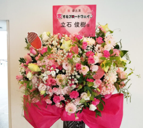 恵比寿ザ・ガーデンホール 立石俊樹様の恋するブロードウェイ♪vol.6出演祝いアイアンスタンド花