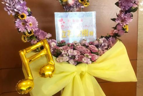 恵比寿ザ・ガーデンホール 立石俊樹様の恋するブロードウェイ♪ vol.6出演祝いハートリースフラスタ