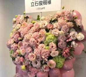 恵比寿ザ・ガーデンホール 立石俊樹様の恋するブロードウェイ♪vol.6出演祝いハートフラスタ