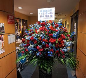シネマート新宿 結木滉星様の映画『下忍 赤い影』舞台挨拶登壇祝いアイアンスタンド花