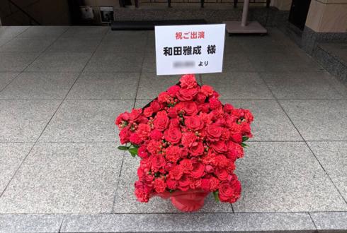 シアターサンモール 和田雅成様の主演舞台公演祝い花 星モチーフ