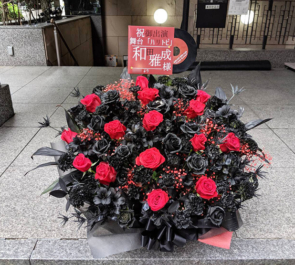 シアターサンモール 和田雅成様の主演舞台『ハリトビ』公演祝い花