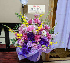 国立劇場 藤間紋様の日本舞踊「紋の会」公演祝い花