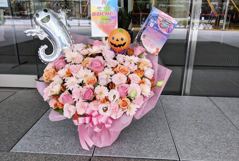 東京国際フォーラム DA PUMP DAICHI様のライブ公演祝い楽屋花