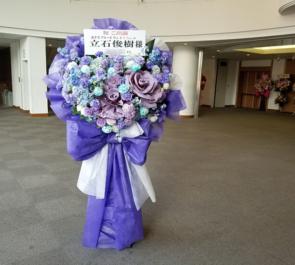 恵比寿ザ・ガーデンホール 立石俊樹様の恋するブロードウェイ♪vol.6出演祝い花束風スタンド花