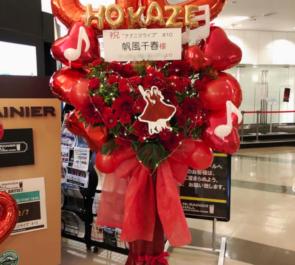 Mt.RAINIER HALL SHIBUYA PLEASURE PLEASURE 22/7帆風千春様のナナニジライブ公演祝いフラワースタンド