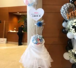 恵比寿ザ・ガーデンホール 三浦宏規様の恋するブロードウェイ♪ vol.6出演祝いトルソーフラスタ