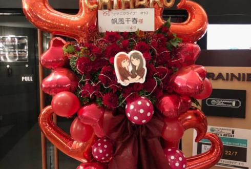 Mt.RAINIER HALL SHIBUYA PLEASURE PLEASURE 22/7帆風千春様のナナニジライブ公演祝いフラスタ