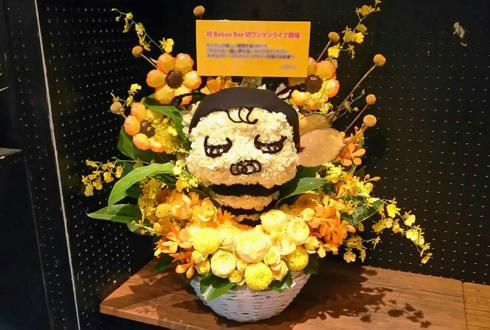 代官山LOOP BabooBee様のワンマンライブ公演祝い楽屋花 イメージキャラモチーフ