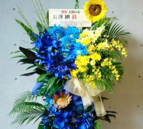 EXシアター六本木 長渕剛様の映画「太陽の家」特別ダイジェストトレーラー上映&プレミアムライヴキックオフイベント祝いフラスタ