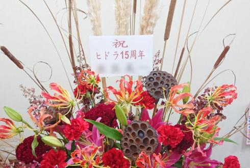 中目黒 Bar HYDRA様の15周年祝い花