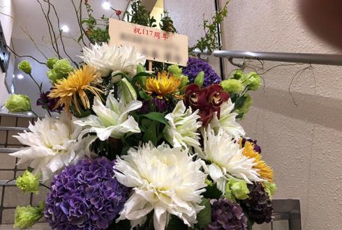 八重洲 や満登様の117周年祝い花
