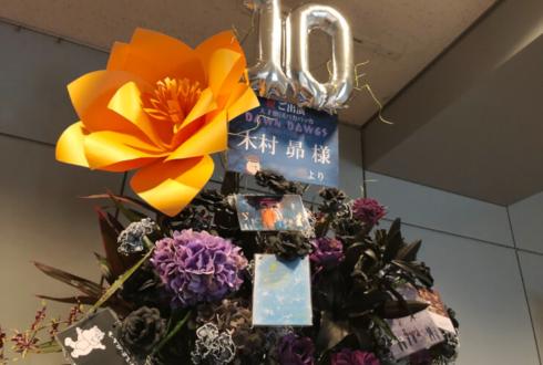 全労済ホール/スペース・ゼロ 木村昴様の舞台「DAWN DAWGS〜朝焼けの旅路〜」出演祝いフラスタ