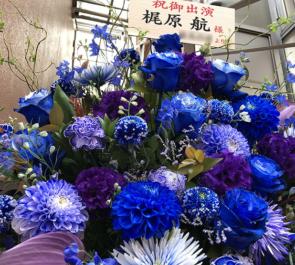 中野テアトルBONBON 梶原航様の舞台出演祝い楽屋花