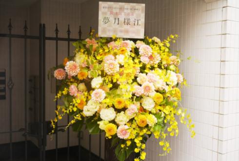 下北沢Geki地下Liberty 夢月様の舞台 「 starmarmalade 」公演祝いアイアンスタンド花