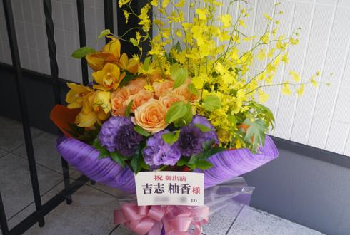 ザムザ阿佐谷 吉志柚香様の舞台「皮肉にも天使」千穐楽祝い花束