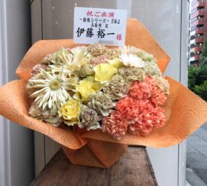 俳優座劇場 鳥場明役 伊藤裕一様の舞台崩壊シリーズ『派 FACTION』出演祝い楽屋花