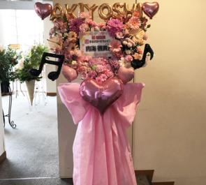 恵比寿ザ・ガーデンホール 内海啓貴様の舞台「恋するブロードウェイ♪vol.6」出演祝いフラスタ
