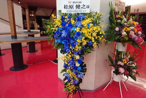 中野サンプラザ 松原健之様のアイドルヒットだよ!全員集合!出演祝いスタンド花2段