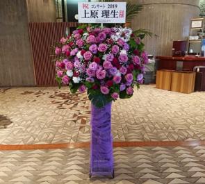 東京文化会館 上原理生様のコンサート公演祝いスタンド花